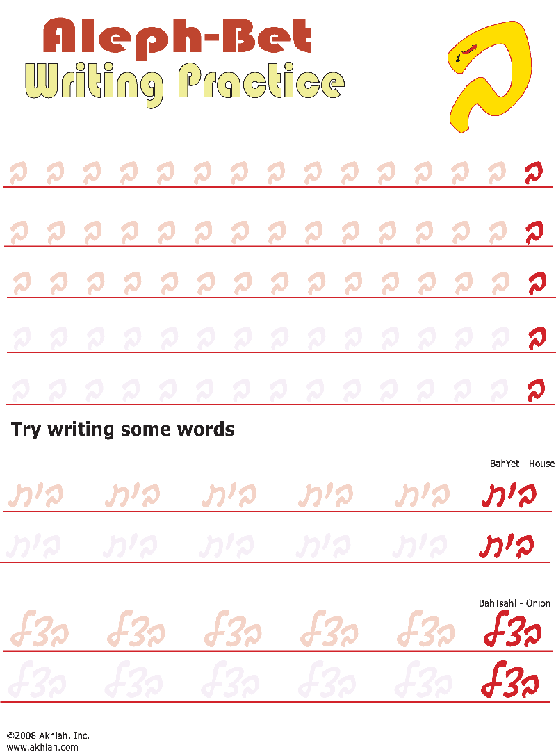 Bet Cursive Hebrew Writing Practice