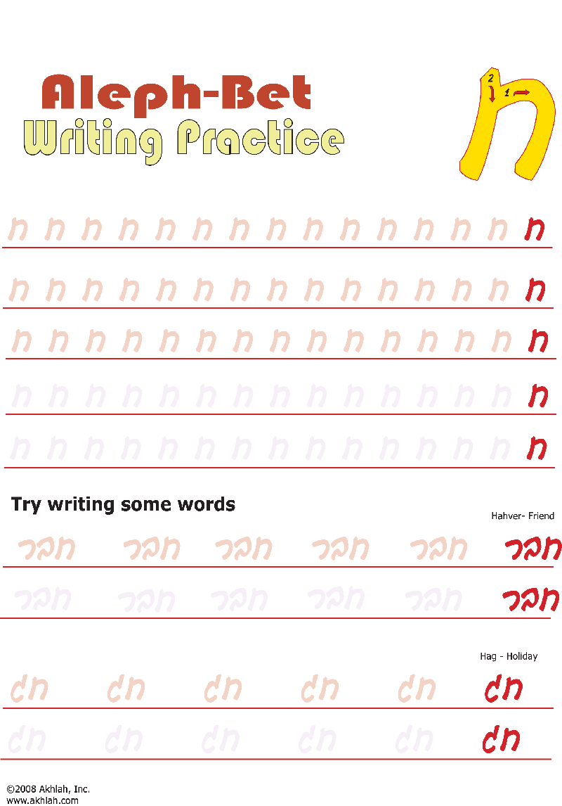 Chet Cursive Hebrew Writing Practice
