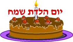 happy birthday (Hebrew)