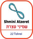 Shimini Atzeret