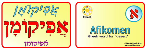 Afikomen [Hebrew] - Hebrew flash card to print out and use to help you gain one Hebrew word each day