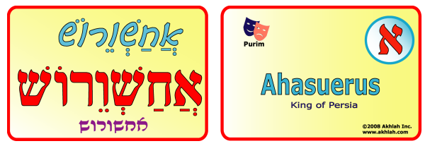 Ahasuerus [Hebrew] - Hebrew flash card to print out and use to help you gain one Hebrew word each day
