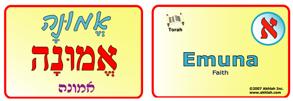Faith [Hebrew] - Hebrew flash card to print out and use to help you gain one Hebrew word each day