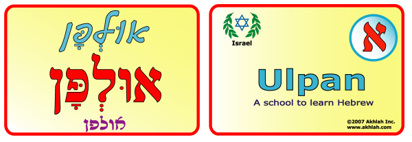Ulpan [Hebrew] - Hebrew flash card to print out and use to help you gain one Hebrew word each day