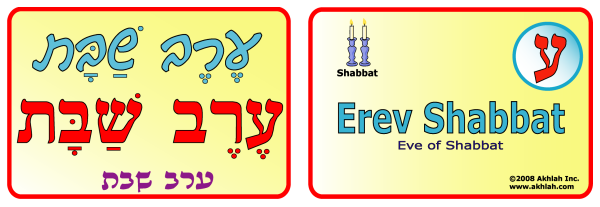 Erev Shabbbat [Hebrew] - Hebrew flash card