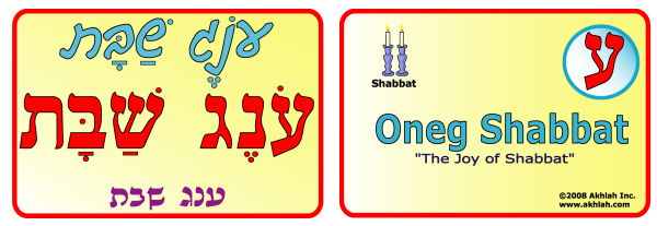 Oneg Shabbat [Hebrew] - Hebrew flash card