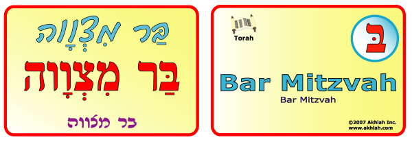 Bar Mitzvah [Hebrew] - Hebrew flash card to print out and use to help you gain one Hebrew word each day