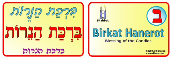 Birkat Hanerot [Hebrew] - Hebrew flash card to print out and use to help you gain one Hebrew word each day