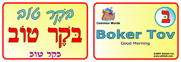 Good Morning [Hebrew] - Hebrew flash card to print out and use to help you gain one Hebrew word each day