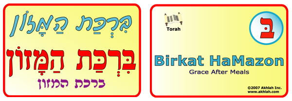 Grace After Meals [Hebrew] - Hebrew flash card to print out and use to help you gain one Hebrew word each day
