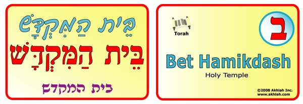 Holy Temple [Hebrew] - 