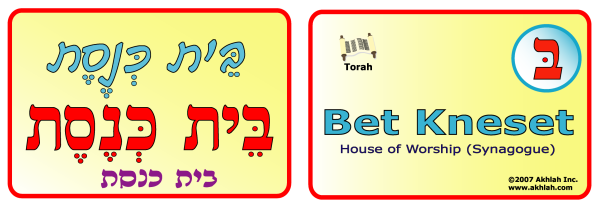 Synagogue [Hebrew] - Hebrew flash card to print out and use to help you gain one Hebrew word each day