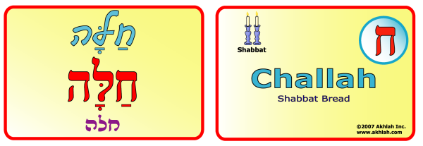 Challah [Hebrew] - Hebrew flash card to print out and use to help you gain one Hebrew word each day