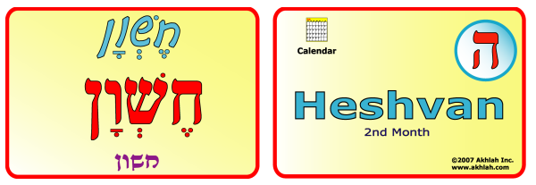 Heshvan [Hebrew] - Hebrew flash card to print out and use to help you gain one Hebrew word each day
