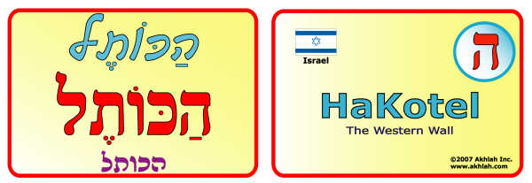 The Western Wall [Hebrew] - Hebrew flash card to print out and use to help you gain one Hebrew word each day
