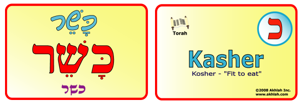 Kosher [Hebrew] - Hebrew flash card to print out and use to help you gain one Hebrew word each day