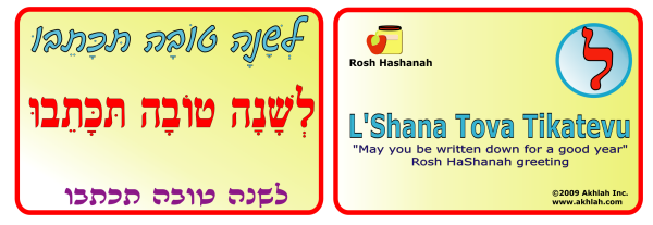 L'shana Tova Tikatevu [Hebrew] - Hebrew flash card to print out and use to help you gain one Hebrew word each day