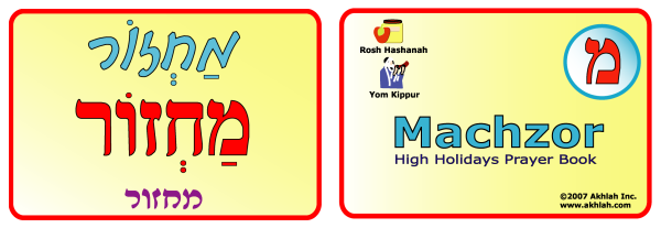 Machzor [Hebrew] - Hebrew flash card to print out and use to help you gain one Hebrew word each day