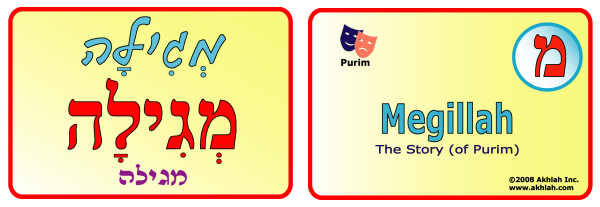 Megillah [Hebrew] - Hebrew flash card to print out and use to help you gain one Hebrew word each day