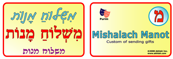 Mishalach Manot [Hebrew] - Hebrew flash card to print out and use to help you gain one Hebrew word each day