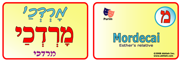 Mordecai [Hebrew] - Hebrew flash card to print out and use to help you gain one Hebrew word each day