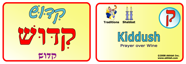 Kiddush [Hebrew] - Hebrew flash card to print out and use to help you gain one Hebrew word each day