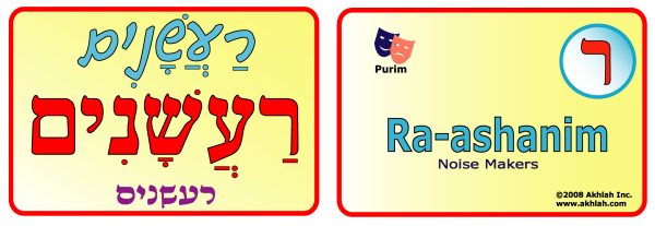 Noise makers [Hebrew] - Hebrew flash card to print out and use to help you gain one 