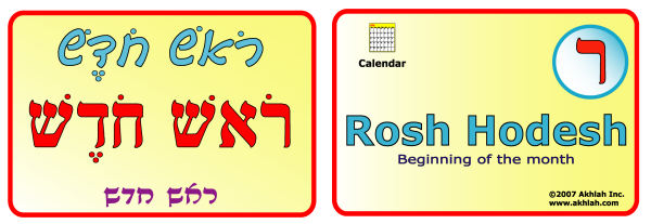 Rosh Hodesh [Hebrew] - Hebrew flash card to print out and use to help you gain one 