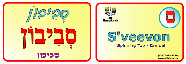 Dreidel [Hebrew] - Hebrew flash card to print out and use to help you gain one Hebrew word each day
