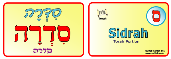 Sidrah [Hebrew] - Hebrew flash card to print out and use to help you gain one Hebrew word each day