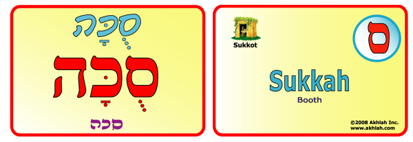 Sukkah [Hebrew] - Hebrew flash card to print out and use to help you gain one Hebrew word each day
