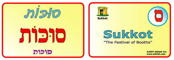 Sukkot [Hebrew] - Hebrew flash card to print out and use to help you gain one Hebrew word each day