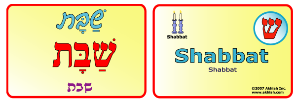 Shabbat [Hebrew] - Hebrew flash card to print out and use to help you gain one Hebrew word each day