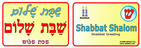 Shabbat Shalom [Hebrew] - Hebrew flash card to print out and use to help you gain one Hebrew word each day