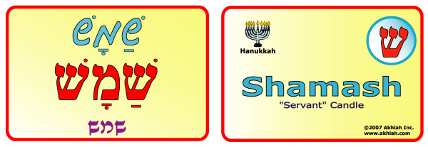 Shamash [Hebrew] - Hebrew flash card to print out and use to help you gain one Hebrew word each day
