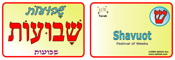 Shavout [Hebrew] - Hebrew flash card to print out and use to help you gain one Hebrew word each day