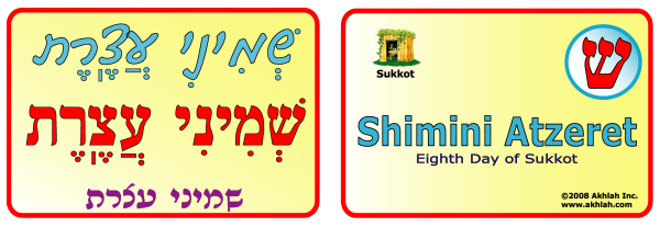 Shimini Atzeret [Hebrew] - Hebrew flash card to print out and use to help you gain one Hebrew word each day