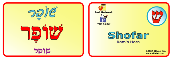 Shofar [Hebrew] - Hebrew flash card to print out and use to help you gain one Hebrew word each day