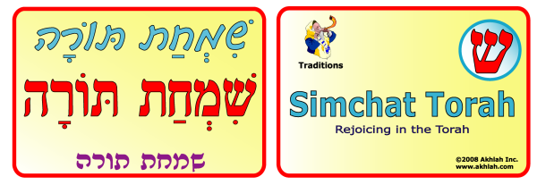 Simchat Torah [Hebrew] - Hebrew flash card to print out and use to help you gain one Hebrew word each day