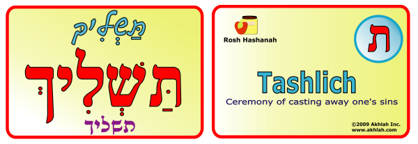 Tashlich [Hebrew] - Hebrew flash card to print out and use to help you gain one Hebrew word each day