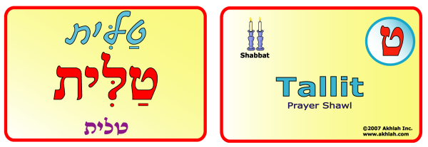 Tallit [Hebrew] - Hebrew flash card to print out and use to help you gain one Hebrew word each day