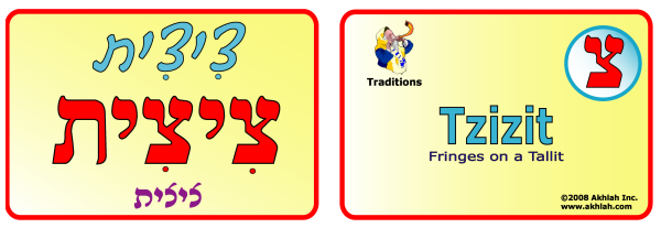Tzizit [Hebrew] - Hebrew flash card to print out and use to help you gain 