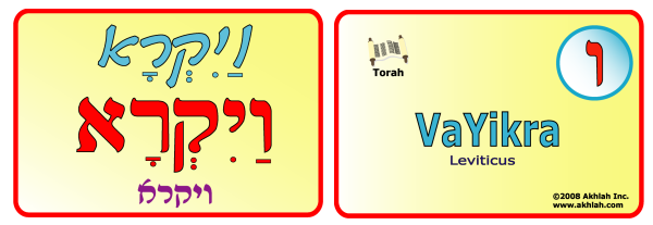 VaYikra [Hebrew] - Hebrew flash card to print out and use to help you gain one Hebrew word each day