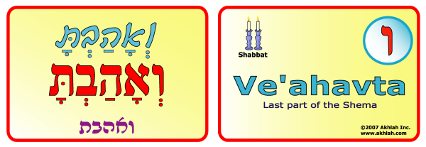 Ve'ahavta [Hebrew] - Hebrew flash card to print out and use to help you gain one Hebrew word each day