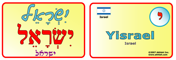 Israel [Hebrew] - Hebrew flash card to print out and use to help you gain one Hebrew word each day