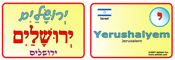 Jerusalem [Hebrew] - Hebrew flash card to print out and use to help you gain one Hebrew word each day