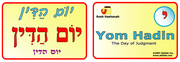 Yom Hadin [Hebrew] - Hebrew flash card to print out and use to help you gain one Hebrew word each day