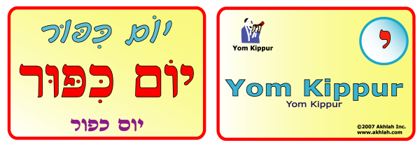 Yom Kippur [Hebrew] - Hebrew flash card to print out and use to help you gain one Hebrew word each day