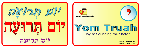 Yom Truah [Hebrew] - Hebrew flash card to print out and use to help you gain one Hebrew word each day