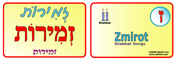 Zmirot [Hebrew] - Hebrew flash card to print out and use to help you gain 